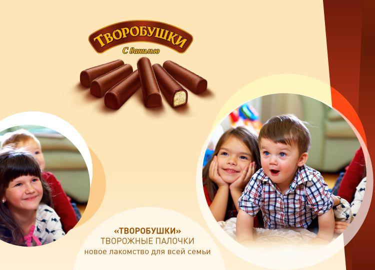 Дизайн презентации для дистрибьюторов бренда Творобушки